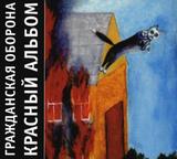 Гражданская Оборона / Красный Альбом (CD)