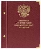 Альбом «Памятные монеты России из недрагоценных металлов»