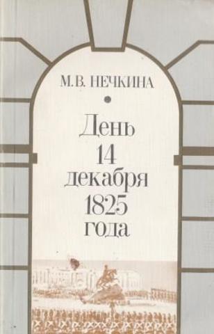 День 14 декабря 1825 года