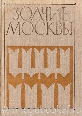 Зодчие Москвы. Кн. 2