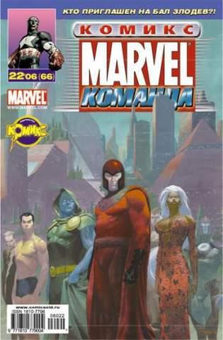Marvel: Команда №66