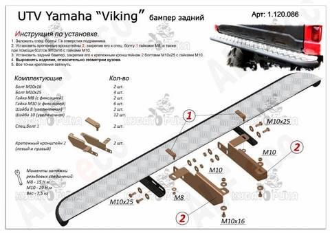 Бампер задний Yamaha VIKING