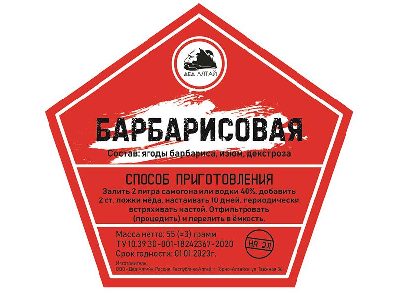 """Очистка и настойка Набор трав и специй """"Барбарисовая"""" barbarisovay_1.jpg"""