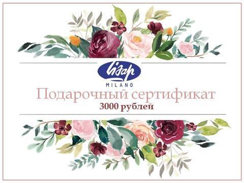 Подарочный сертификат Lisap Milano на сумму 3000 руб.