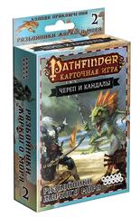 Pathfinder. Карточная игра: Череп и Кандалы. Колода приключения Разбойники Жаркого моря