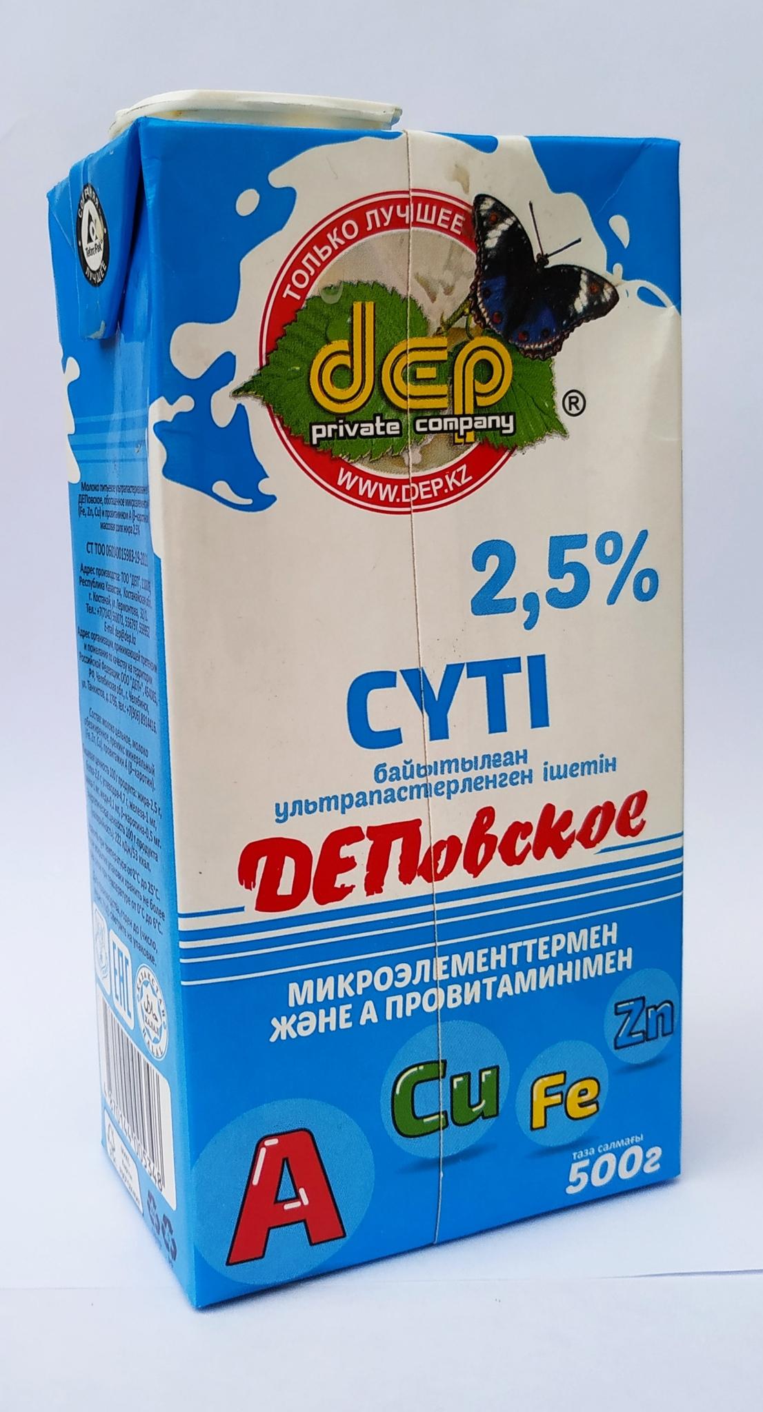 Молоко ультрапастеризованное 2,5% 0,5 л (деп)