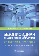 Безопиоидная аналгезия в хирургии: от теории к практике