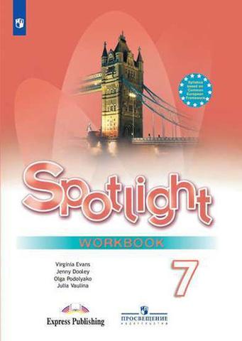 Spotlight 7 кл. Workbook Английский в фокусе. Ваулина Ю. Е., Дули Д., Подоляко О.Е., В. Эванс. Рабочая тетрадь