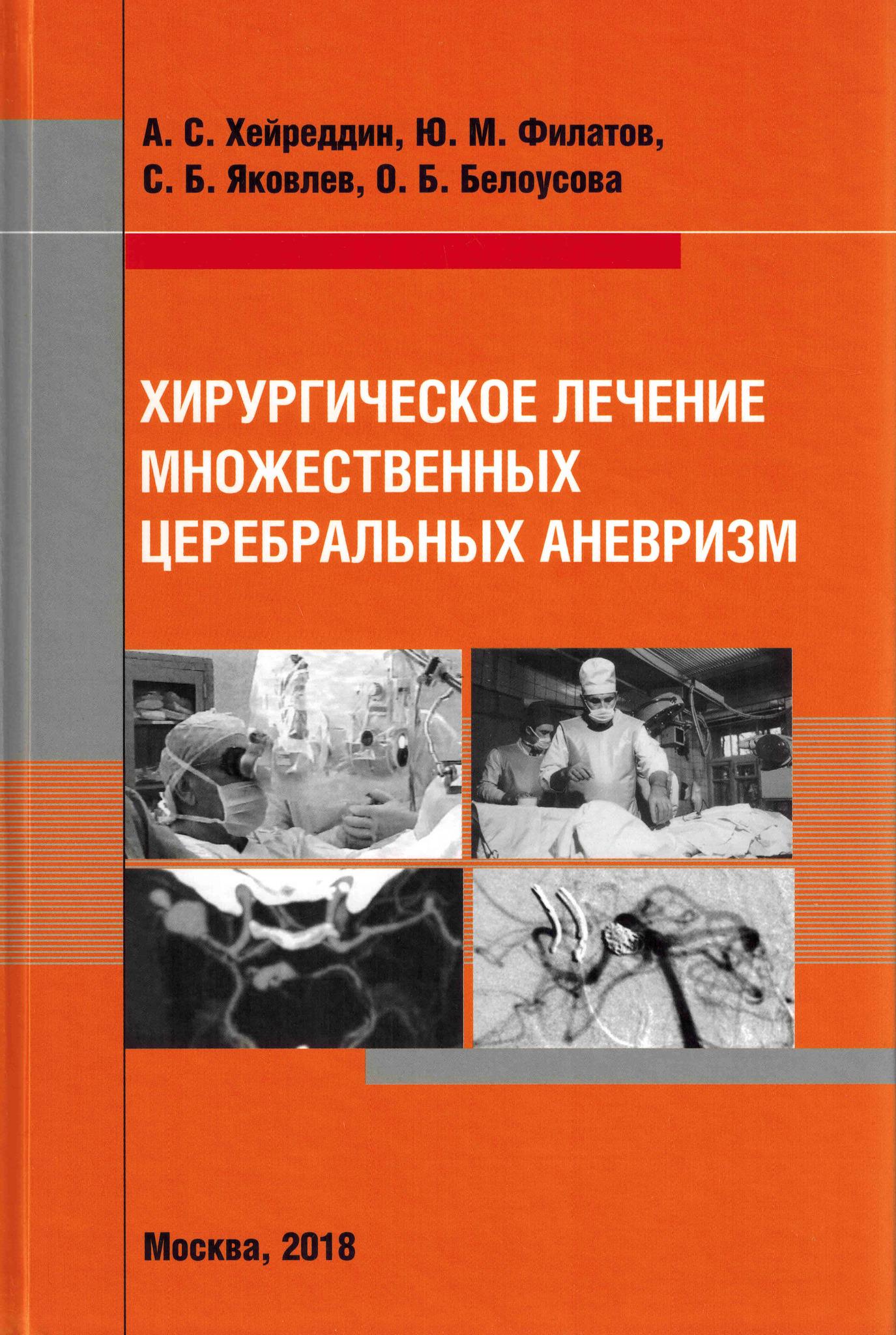 Анестезиология и реанимация Хирургическое лечение множественных церебральных аневризм hir_lech_mnog_cereb.jpg