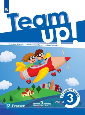 Team Up! Вместе! Костюк Е.В., Колоницкая Л.Б.  3 класс. Учебник. Часть 2