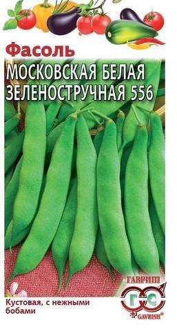 Фасоль Московская белая зеленостручная 556 5,0 г сер.Традиция