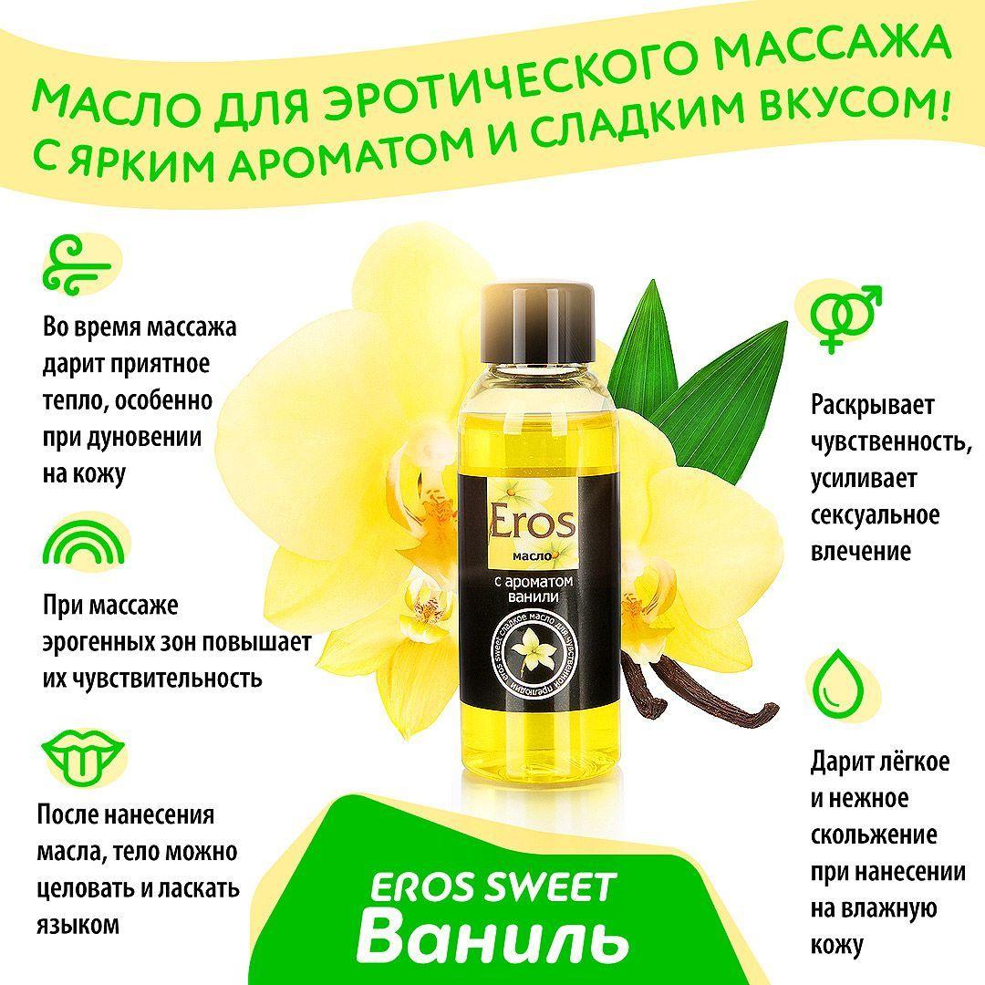 Массажное масло Silk - 50 мл.