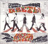 Группа Стаса Намина Цветы / Назад В СССР (2CD)