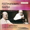 Комплект / Sviatoslav Richter (8CD)