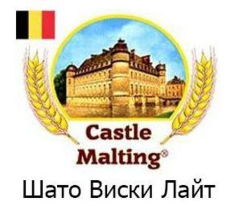 Солод Castle Malting Шато Виски Лайт