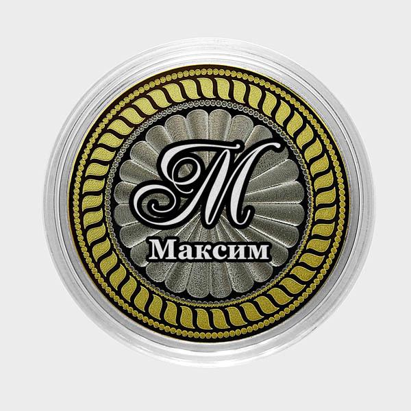 Максим. Гравированная монета 10 рублей