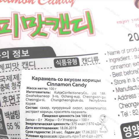 Карамель со вкусом корицы «Cinnamon candy»  Melland, Корея 100 гр.