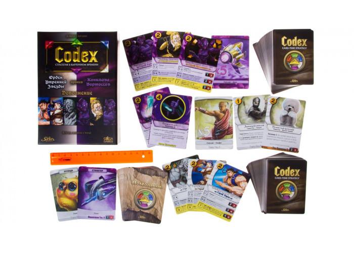Карточная игра Codex. Белые против Фиолетовых (дополнение)