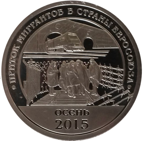 10 разменных знаков, 2015 год, СПМД, Приток мигрантов в страны Евросоюза. Остров Шпицберген.