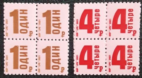 Почта ЛНР(2021 10.04.) стандарт 1р. и 4р.- кварты