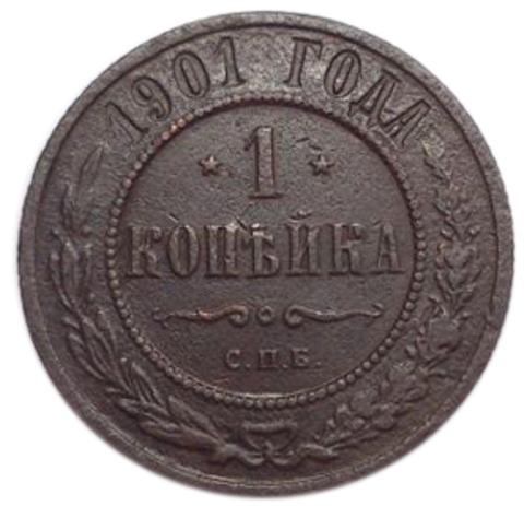 1 копейка. Николай II. СПБ. 1901 год. VF-XF