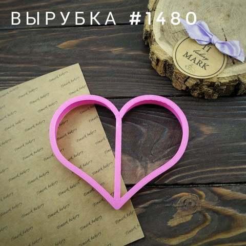Вырубка №1480 - Сердце