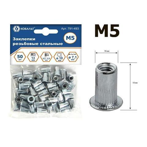 Заклепки резьбовые КОБАЛЬТ стальные, M5 х 13.0 мм (50 шт.) пакет (791-493)
