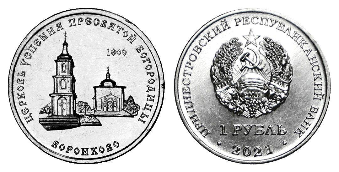 1 рубль Церковь Успения Пресвятой Богородицы с. Воронково. ПМР 2021 г.