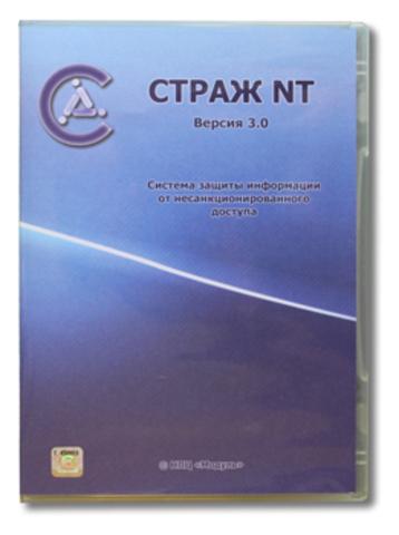 Страж NT (версия 3.0)