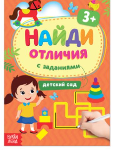 071-8023 Книга с заданиями «Найди отличия: Детский сад», 3 года, 12 стр.
