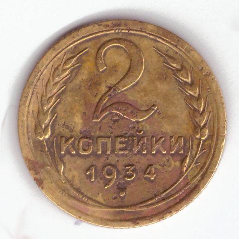 2 копейки 1934 F