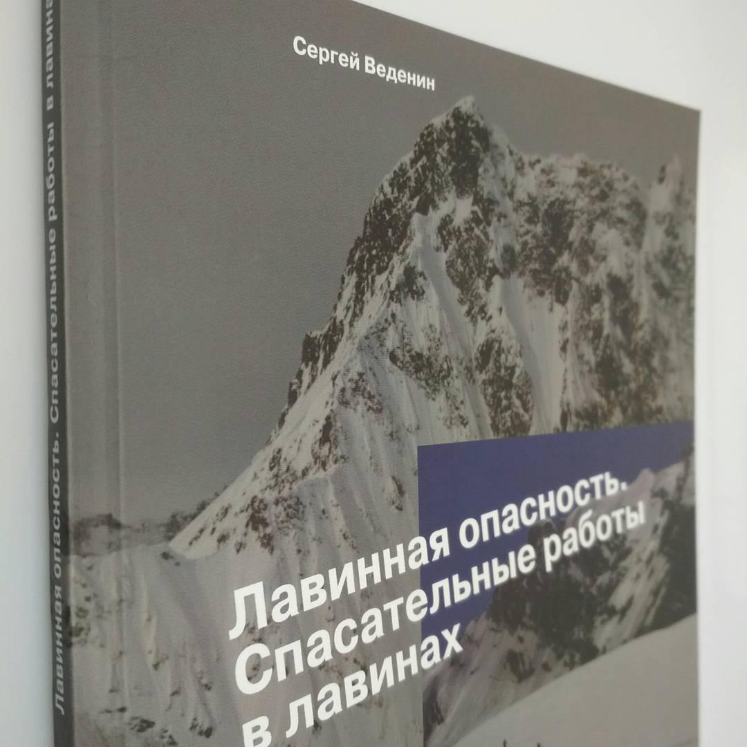 """Книга С.Веденина """"Лавинная опасность. Спасательные работы в лавинах"""""""