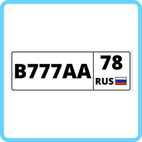 Индивидуальные номера (наклейка)
