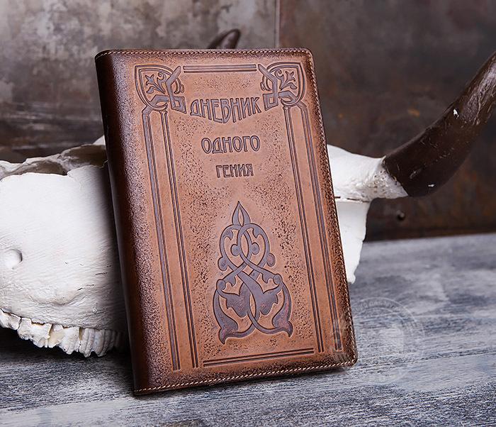 BY05-01-01 Кожаный подарочный ежедневник «Дневник Одного Гения»(А5) фото 02