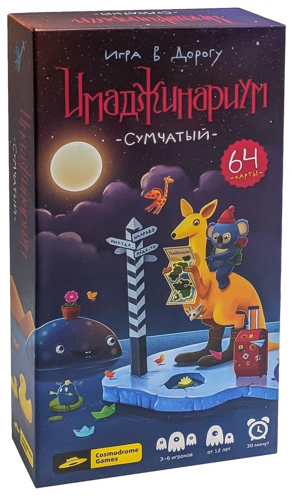 Настольная игра Имаджинариум: Сумчатый