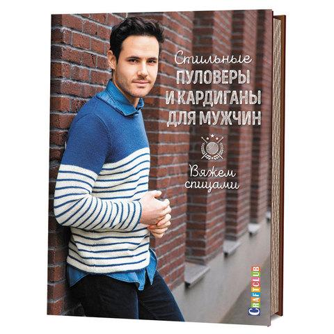 """Книга """"Стильные пуловеры и кардиганы для мужчин. Вяжем спицами."""