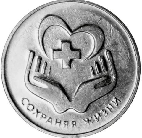 3 рубля 2021 Сохраняя жизни ПМР