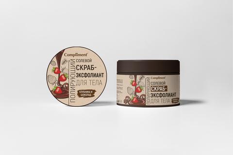 Compliment Солевой скраб-эксфолиант для тела Клубника и Шоколад полирующий