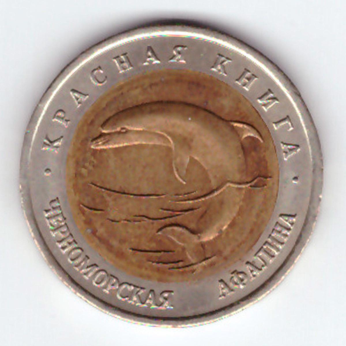"""50 рублей """"Черноморская афалина"""" 1993 год"""