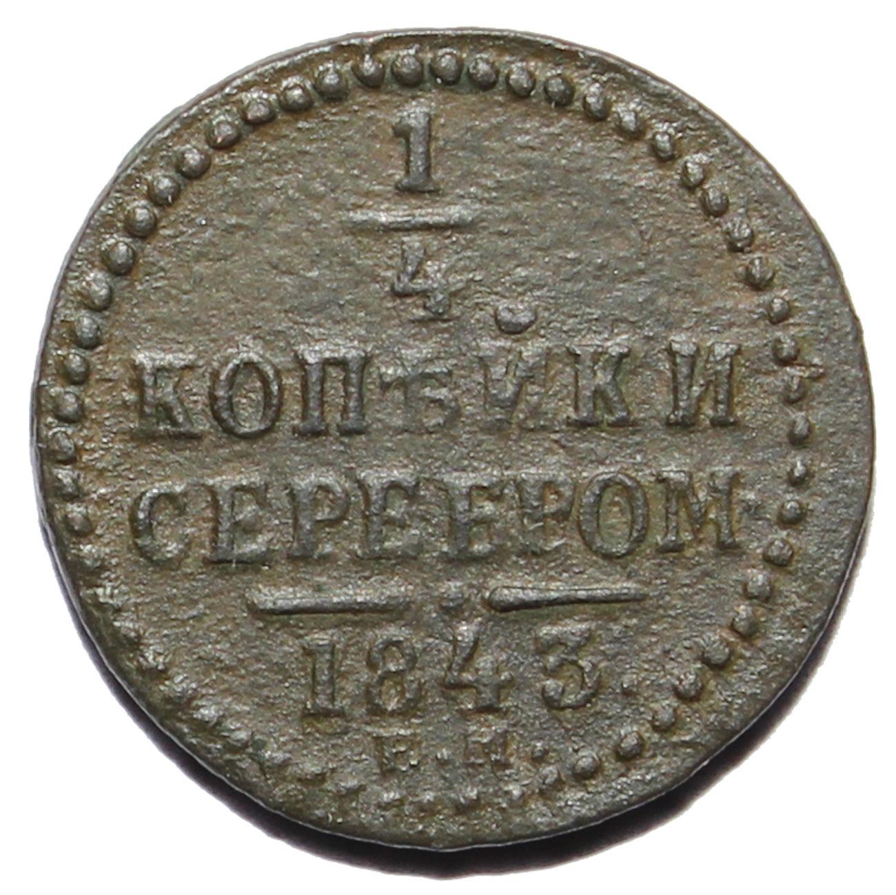 1/4 копейки серебром 1843 год. ЕМ. Николай I. VF-