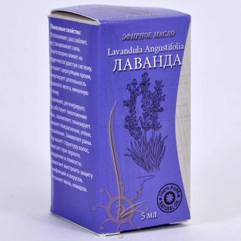 Эфирное масло Лаванда Lavari, 5мл