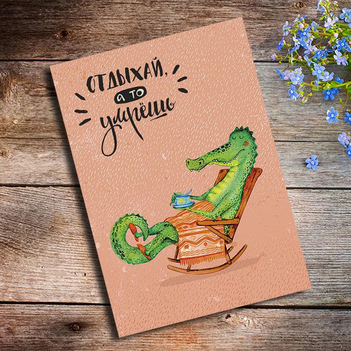ОТДЫХАЙ А ТО УМРЕШЬ Купить оригинальную открытку в Перми