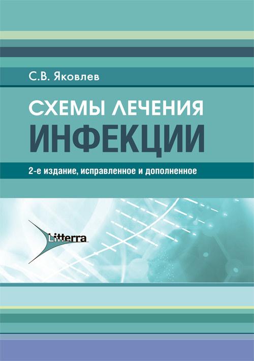 Книги по инфекционным болезням Схемы лечения. Инфекции inf_shem.jpg