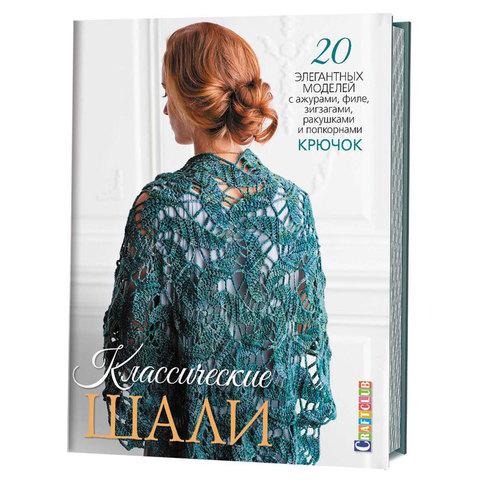 """Книга """"Классические шали: Крючок: 20 элегантных моделей с ажурами, филе, зигзагами, и т.д"""