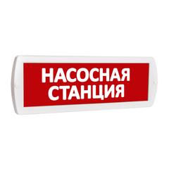 Световое табло оповещатель ТОПАЗ - НАСОСНАЯ СТАНЦИЯ (красный фон)