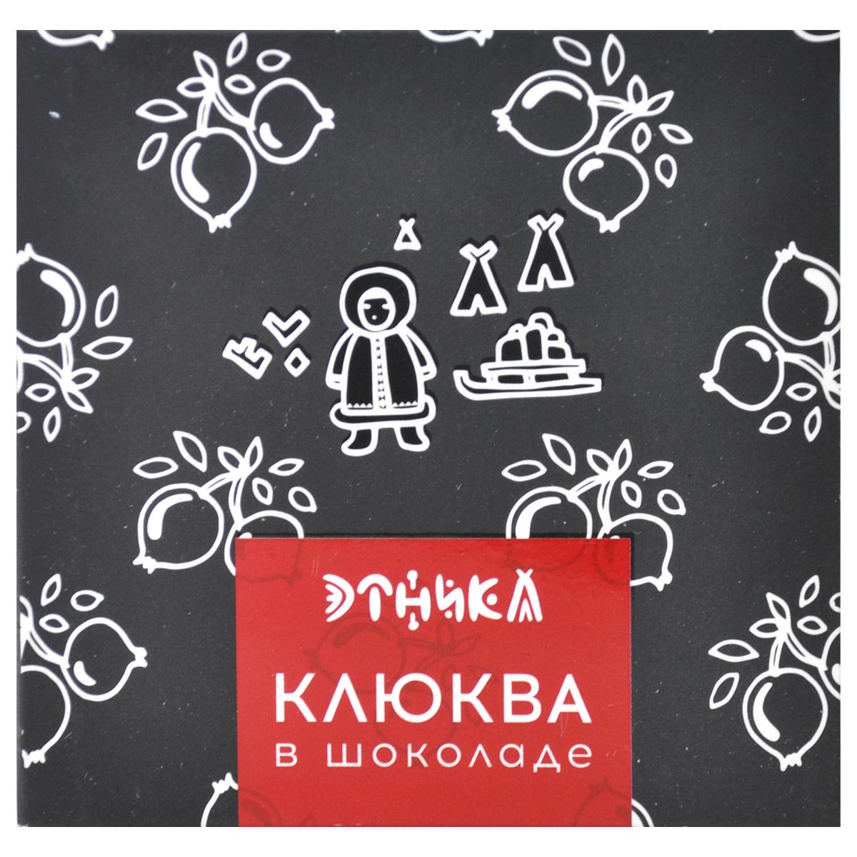 ЭТНИКА Клюква в шоколаде  100 г