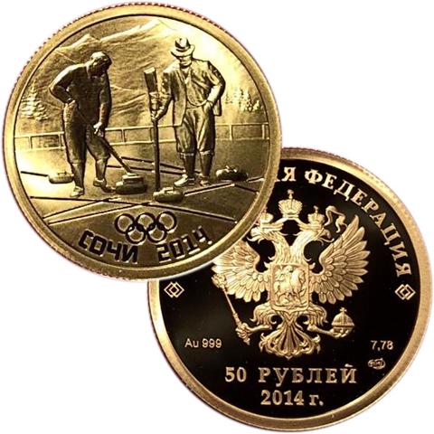 50 рублей. Кёрлинг. XXII Зимняя Олимпиада в Сочи. 2014 год