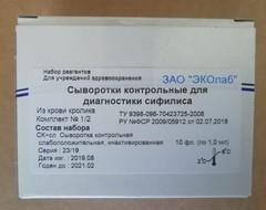Сыворотка для диагн.сифилиса контрольная-слабоположительная.(кроличья)(10флх1мл) Россия