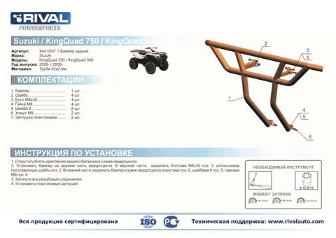 Бампер задний для ATV Suzuki KingQuad 750 Axi
