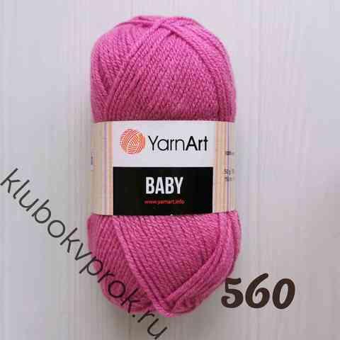 YARNART BABY 560, Темный сиреневый